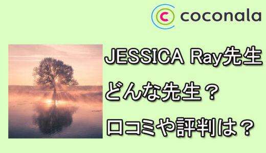 JESSICA Ray先生の鑑定公開!口コミと評判は?【電話占いココナラ】