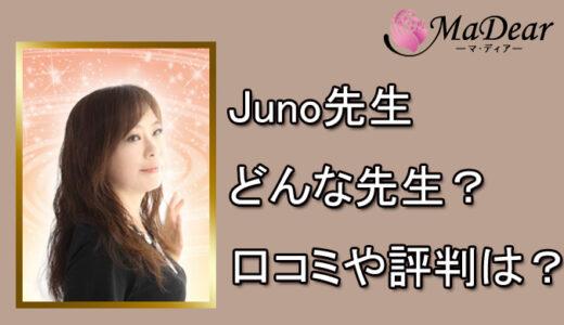 Juno(ゆの)先生の口コミと評判は?【電話占いマディア】