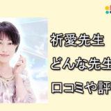 祈愛先生 みん電占い みんなの電話占い おすすめ 口コミ 評判 当たる 電話占い師