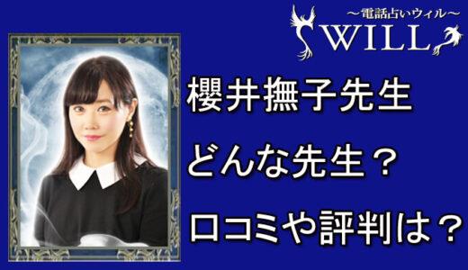 櫻井撫子(さくらいなでしこ)先生の口コミと評判は?電話占い体験談も!!【電話占いウィル 】