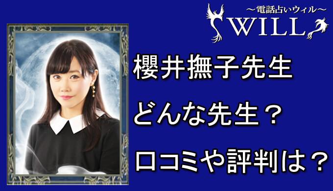 電話占いウィル 櫻井撫子先生 口コミ 評判 おすすめ 占い 当たる