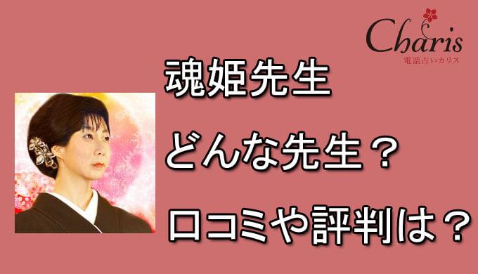 魂姫先生 電話占いカリス おすすめ 口コミ 評判 当たる 電話占い師