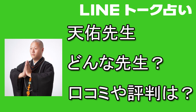 天佑先生 LINEトーク占い 電話占い 当たる 口コミ 評判