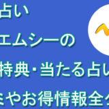電話占い東京エムシー おすすめ 口コミ 評判 電話占い師