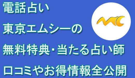 2021年版!最新!電話い東京エムシーの口コミと評判 -当たる占い師は誰?-