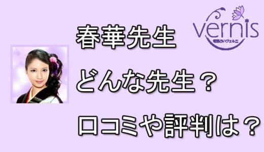 春華(しゅか)先生の鑑定公開!口コミと評判は?【電話占いヴェルニ】