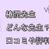 電話占いヴェルニ 椿潤先生 口コミ 評判 おすすめ 占い 当たる