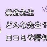 美鈴(みれい)先生口コミと評判は?【電話占いヴェルニ】