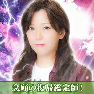 弥輝先生 電話占いピュアリ おすすめ 口コミ 評判 占い師